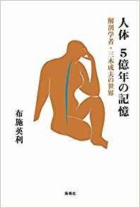 会田誠も村上隆も絶大な影響を受けた「伝説の芸大解剖学」講義とは!? 解剖学者・三木成夫の世界をその弟子・布施英利が解き明かす!の画像1