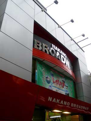800px-Nakano_broadway_entrance.jpg