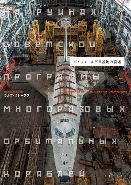 廃墟となった、ソ連版スペースシャトルの写真 ― 朽ちゆく最先端技術の結晶『バイコヌール宇宙基地の廃墟』を見て何を思う?の画像1