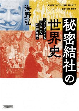 秘密結社、ロスチャイルド、トランプ…陰謀論研究の先駆け・海野弘インタビュー「陰謀論には2つの法則」「東京五輪まで混乱か」の画像1
