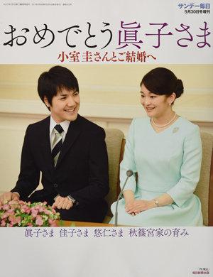 小室圭さんと眞子さま「予定通り結婚」濃厚!あの文章が決定打…元婚約者は体調不良、借金問題も…の画像1