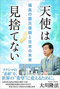 大川隆法総裁の長女の卒業論文で盗用発覚! 法的制裁の可能性を弁護士に聞いた!の画像1