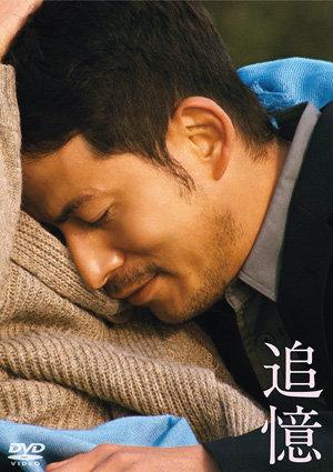 V6岡田准一、年末にも宮崎あおいと結婚へ!?  木村拓哉との衝突をおそれつつ…!の画像1