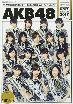 AKB48、深刻な事態で夏の大規模コンサート消滅へ! 生き残るは、トヨタの資本がある「チーム8」だけ!?の画像1