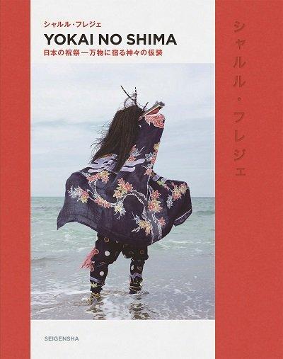 フランス人写真家が撮った日本民族の異形な神々がキレキレでカッコよすぎる!シャルル・フレジェ写真集『YOKAI NO SHIMA』 の画像1