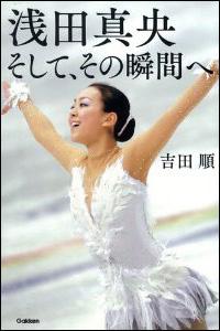 「キム・ヨナは不調、葛西は大活躍。浅田は…」ソチ五輪の予言! ~荒川の金メダルを予言した岐阜の神~の画像1