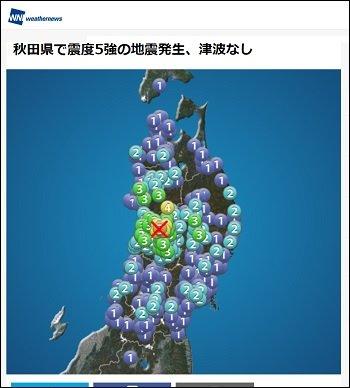秋田県の群発地震は「人工地震」だった!? 地下で謎の地殻変動、すべての条件が整った県内陸部をさらに巨大地震が襲う可能性の画像1