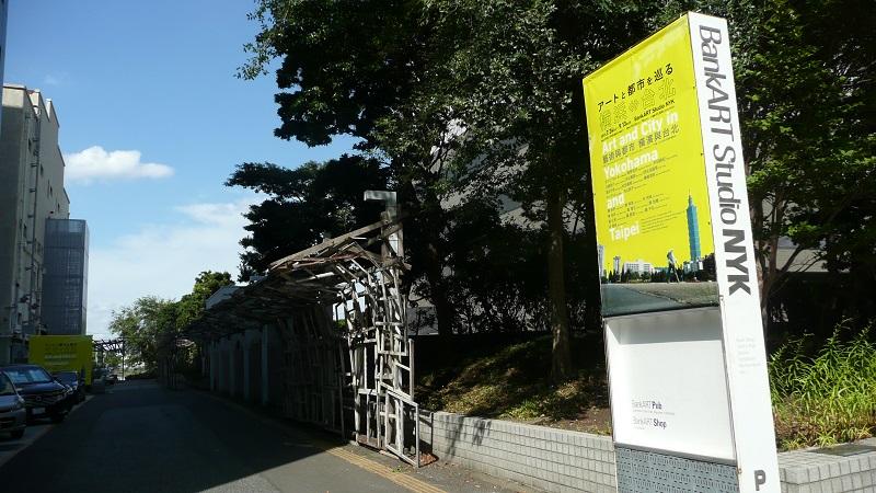 日常を異化する ― BankART「アートと都市を巡る横浜と台北」展で芸術創造の過程を追体験!!の画像1