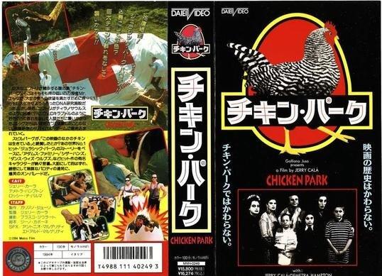 ChickenPark_1.jpg