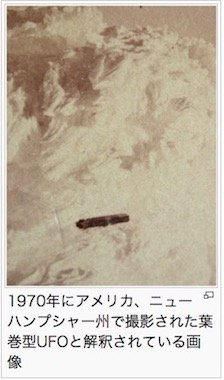 Cigar_UFO1201.jpg