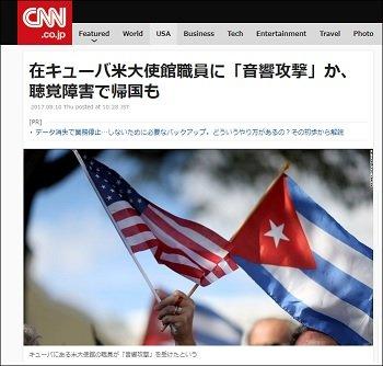 キューバの「音響攻撃」はHAARPを使った米の自作自演か!? トランプ政権の黒い思惑とは?の画像1
