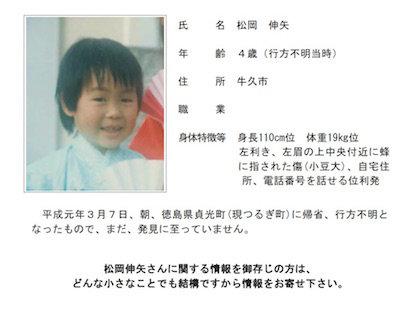 「公開大捜査」に出演した記憶喪失の和田さんと「伸矢くん」の父親のDNA一致せずの画像1