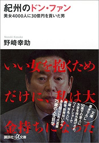 DonJuan_1.jpg
