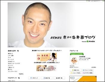 Ebizo_4.jpg