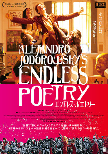 心臓発作を起こしそうなほど芸術的! ホドロフスキー監督の新作映画『エンドレス・ポエトリー』/息子が語る「サイコ・マジック」の秘密に迫る!の画像1