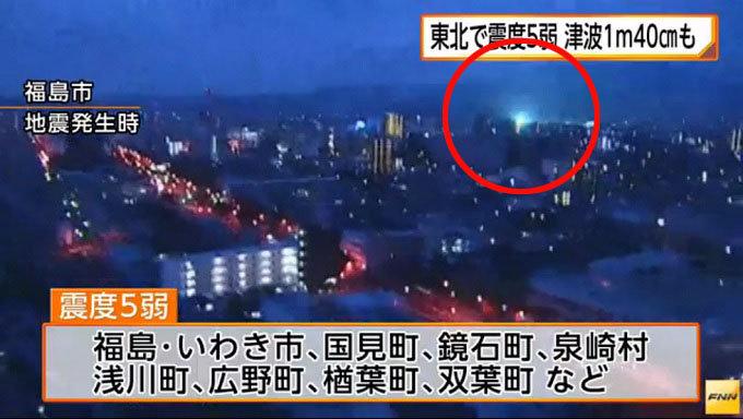 Fukushima1122.jpg