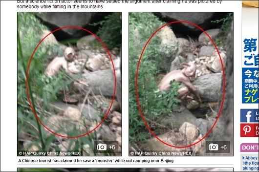 中国に「ゴラム」が生息していた?続々と届けられるUMA目撃情報!の画像1