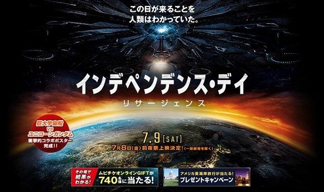 「インデペンデンス・デイ」が現実に?雲をまとい、10時間ホバリング… 世界各地で相次ぐ超巨大UFO飛来!の画像1
