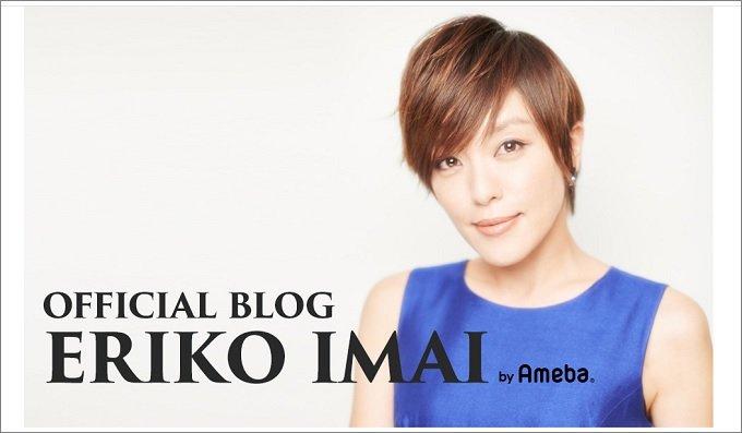 ImaiEriko_1.jpg