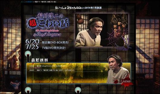 稲川淳二の「超こわい話」が11年ぶりにTVに復活! 淳二「節電のお役に立てれば」と自信満々の画像1
