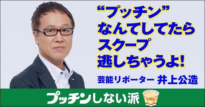 Inoue.jpg