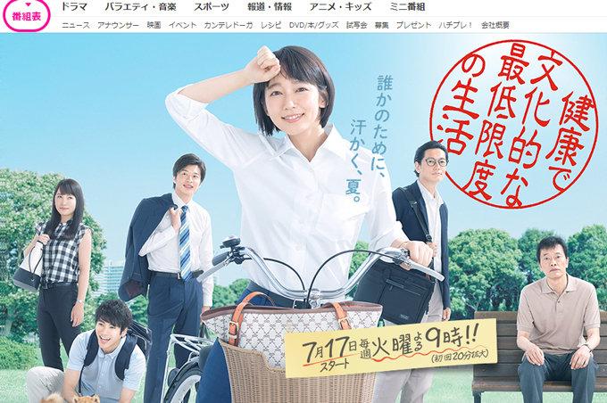 吉岡里帆主演ドラマがトップ!? 7月クールのドラマで業界人の注目作品2つを暴露!の画像1