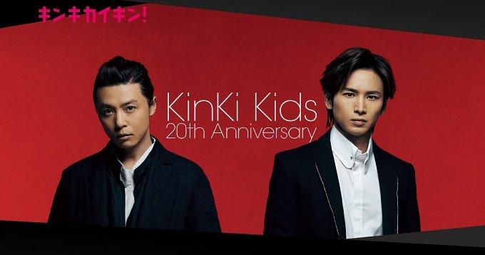 KinkiKidsGyao_1.jpg