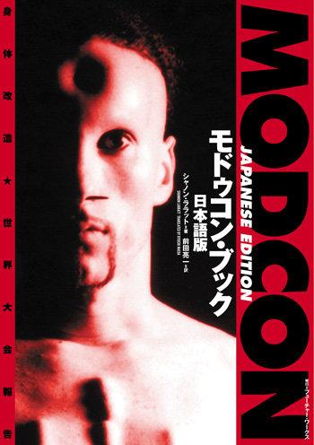 MODCON_BOOK.jpg