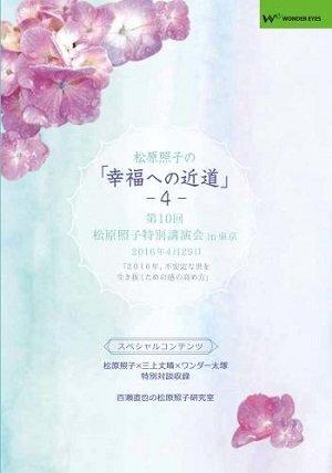Matsubara2.jpg