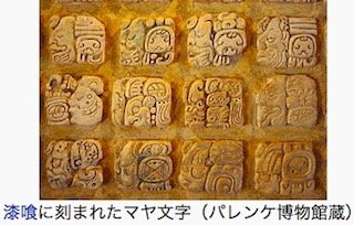 Mayan_Superhighways1203.jpg