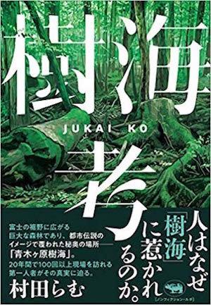 MurataRamu1-1.jpg
