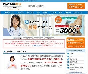 NaibuHibaku_01.jpg