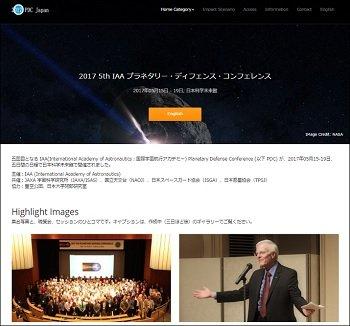 2027年7月21日に巨大小惑星が東京を直撃する!? 隕石衝突に備えた国際会議PDCが開催される!の画像1