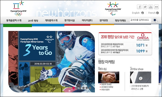 平昌五輪開催危機で韓国が属国になる? 裏で策謀する2つの大国とは?の画像1