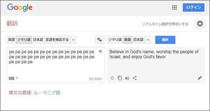 Google 翻訳に隠しコードPE PE PEを入力すると陰謀メッセージが次々出現!グーグルの正体が明らかに!?の画像3