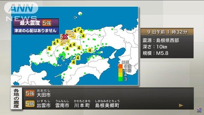 島根地震は南海トラフ巨大地震の前兆だった!? 過去データで連動事例が多数判明、西日本は本気でヤバい事態の画像1