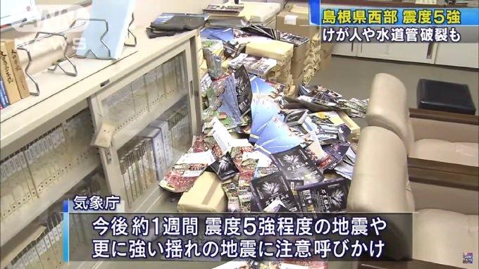 Shimane0409_3.jpg