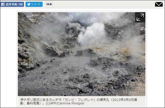 Supervolcano_2.jpg