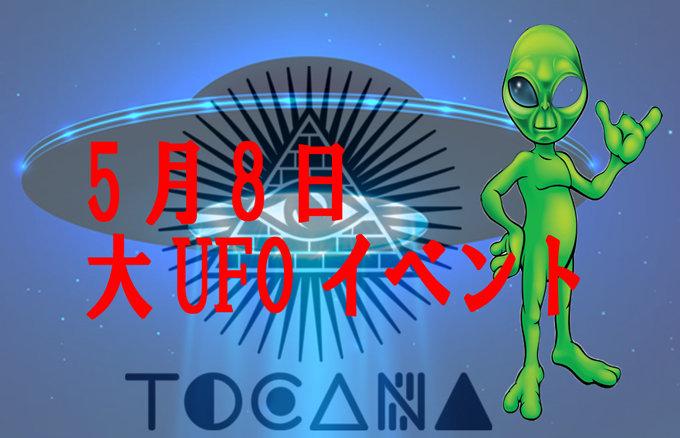 【5月8日】最強のガチUFO動画を本邦初公開! UFO体験者・UFO有識者が集まる「大UFOナイト」開催! 飛鳥昭雄、田口ランディも登場!の画像1