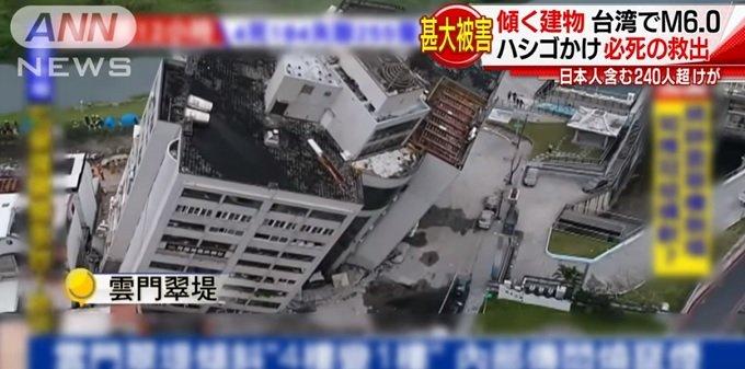 TaiwanQuake_2.jpg