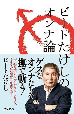 Takeshi_1.jpg
