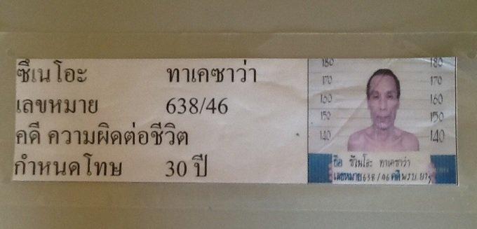 ThaiPrison_3.jpg
