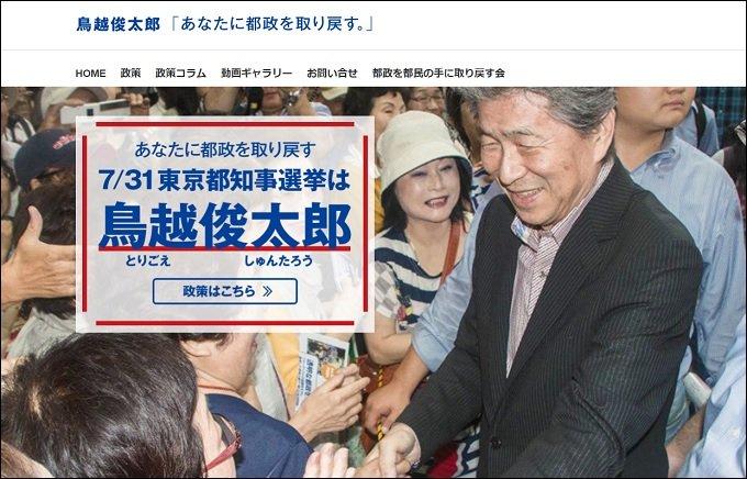 【都知事選】鳥越俊太郎のボロ負けで消滅が危惧される「国民的イベント」とは?の画像1