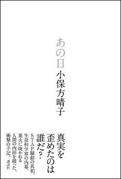 STAP細胞「あって当然」という意見も! 小保方晴子氏が手記で語った真実をめぐる科学畑の見解とは?の画像1