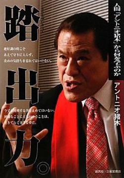 日本では批判されるムスリム・アントニオ猪木 世界の独裁国家指導者に愛される不思議の画像1