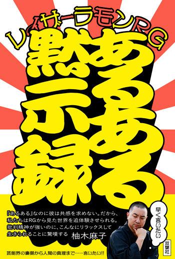 aruarumokushiroku-L_obicover.jpg