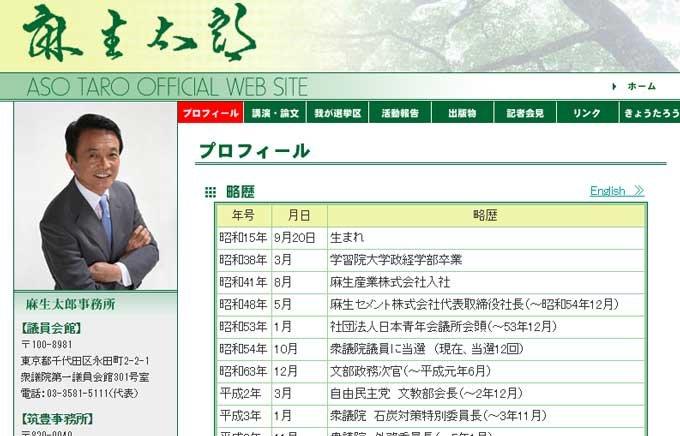 副総理・麻生太郎に重大疑惑が浮上! 不可解なグーグルオフィス取得(350億円)で繋がる闇組織との接点の画像1