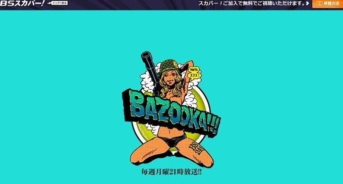 bazookarere.jpg