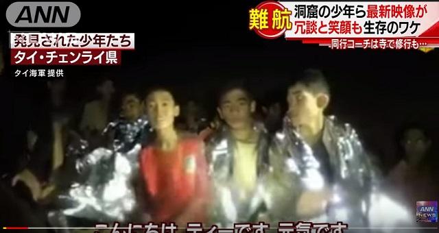 タイ洞窟の少年たちを大雨から守る呪文を唱えよう!の画像1
