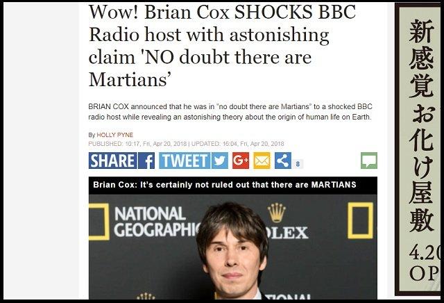 【やはり】「火星人は間違いなく存在する」著名物理学者がBBCでガチ暴露! 地球人の親戚である可能性大! の画像1